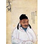 Puzzle   Chinese Art - The Wise Chinese Man, 1790-1800