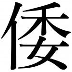 Puzzle  Grafika-01293 Wa Kanji