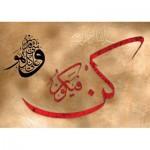 Puzzle  KS-Games-11474 Allah Her Seye Kadirdir